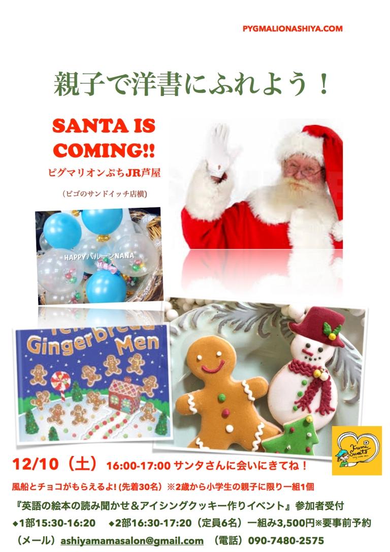 クリスマスイベント1.jpg