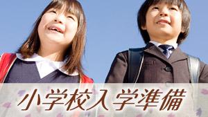 151221_shogakkou-preparation_300x169