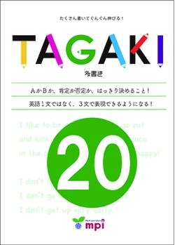 TAGAKI表紙デザイン3修正